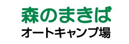 blog |  森のまきばオートキャンプ場